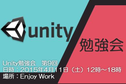 Unity勉強会