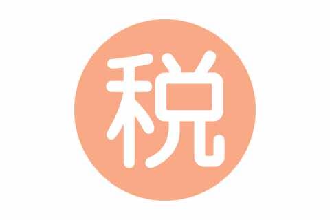 平塚市_税理士募集