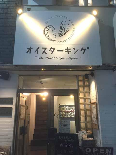 平塚のおしゃれな牡蠣専門店