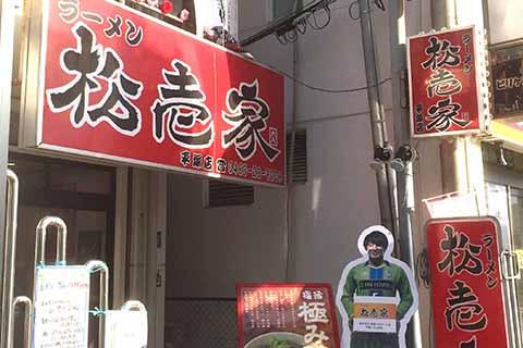 ラーメン松壱は湘南ベルマーレを応援します