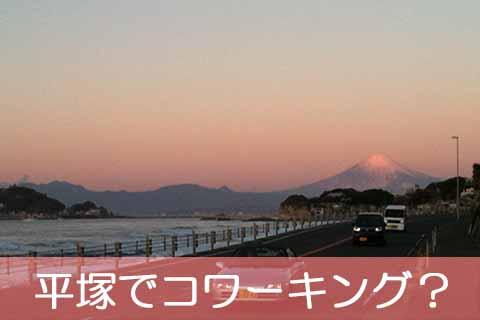 渋谷ではなく湘南平塚でコワーキングスペースを開業する理由