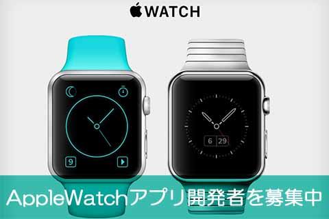 AppleWatchアプリ開発エンジニアを募集中