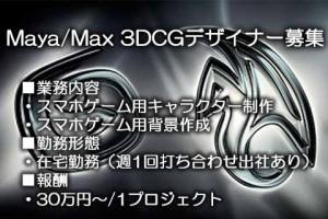 Maya/Max 3DCGデザイナー募集