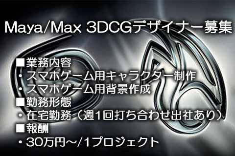 MayaMax3DCGデザイナー募集