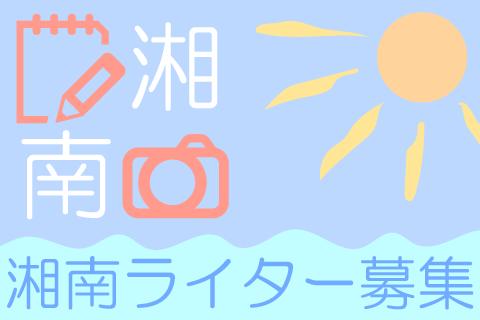 鎌倉や湘南地域の情報に詳しい記者・ライター・ブロガーを募集中