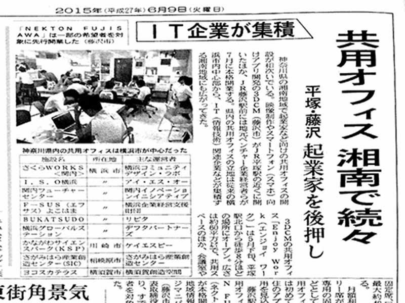日本経済新聞(2015年6月9日朝刊)Enjoy Work掲載記事
