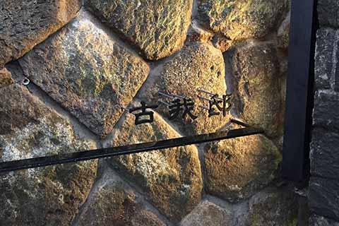 鎌倉三大洋館のひとつ「古我邸」がフレンチレストランとしてオープン!今なら行列なし!