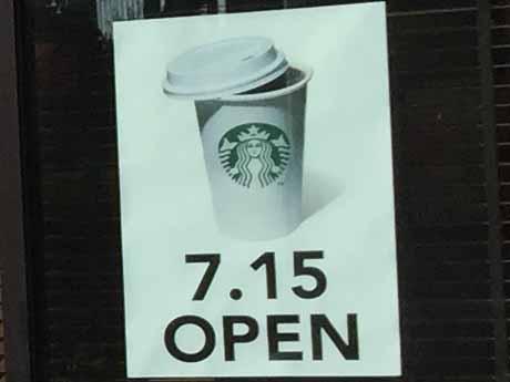 ★確定情報★スタバ江ノ島店が7月15日(水)朝7時からオープン!