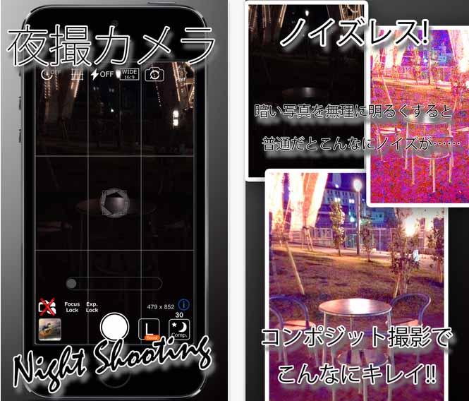 無料アプリ「夜景カメラ」のスクリーンショット