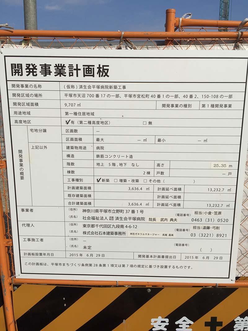 工事現場にあった開発事業計画板