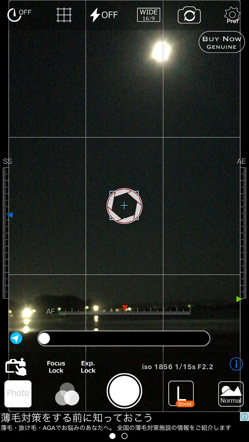 有料アプリ「夜景カメラ」の設定は複雑