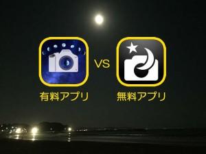 無料・有料アプリ比較!スーパームーンを綺麗に撮れる夜景カメラアプリはどっち?