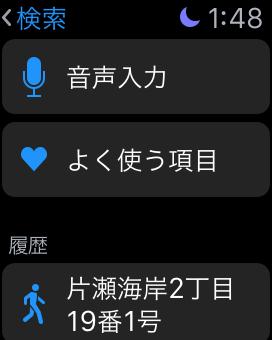 音声入力・よく使項目・履歴から検索できる