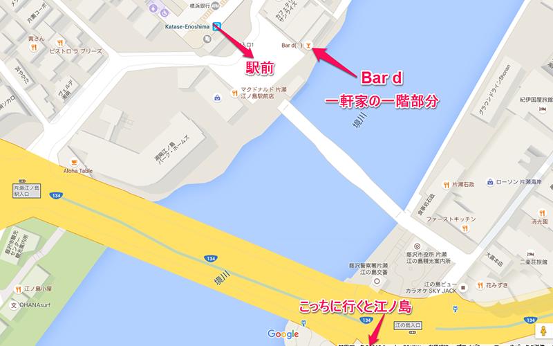駅から見える川沿いの一軒家の一階が【Bar d】