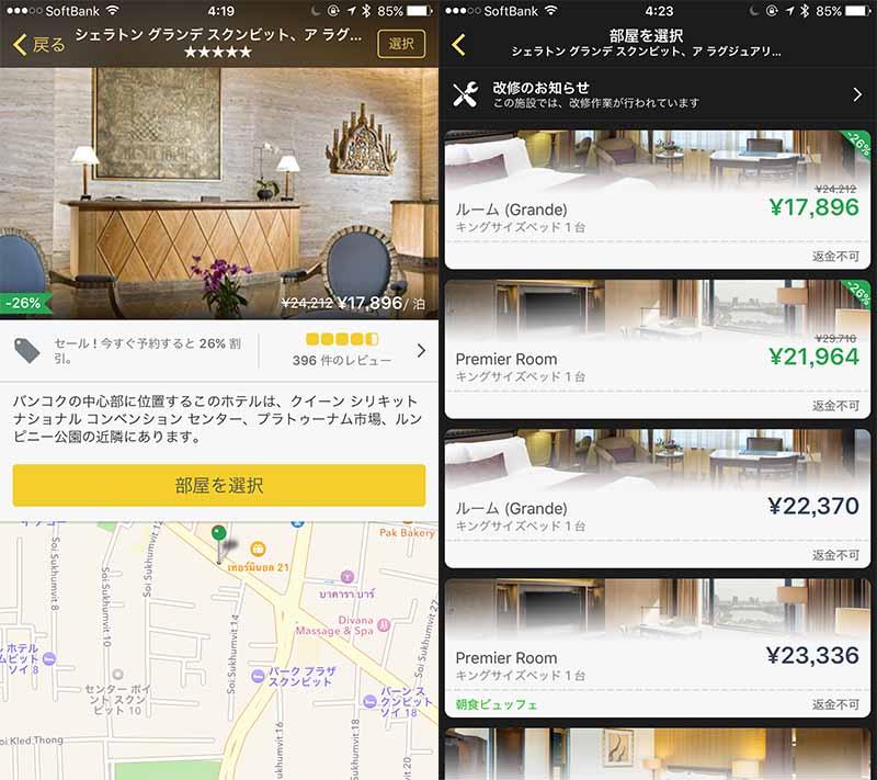 ホテルの予約もアプリで簡単