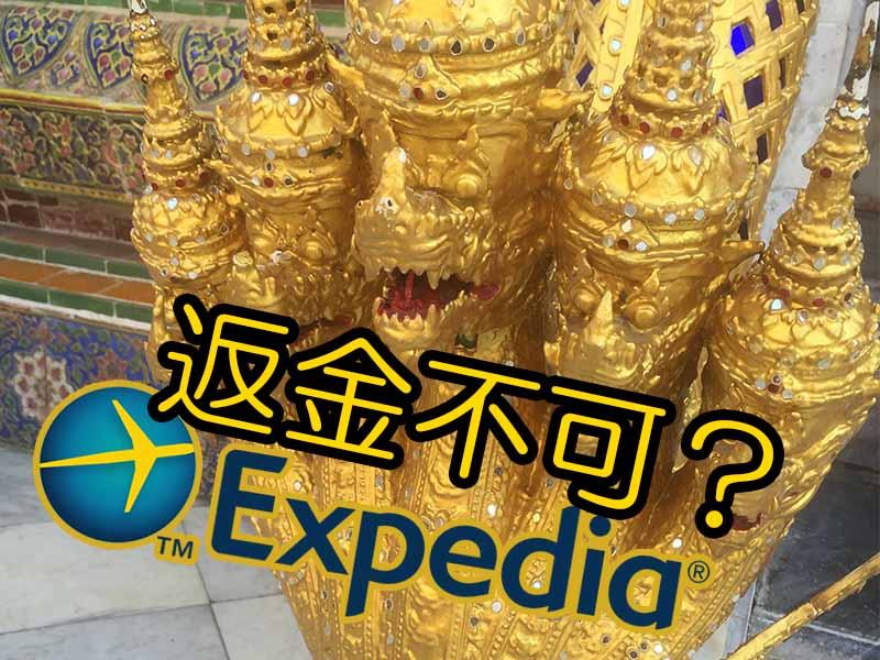【Expedia】航空券・ホテル予約して出発2日前にキャンセルしたら、半額返金された!