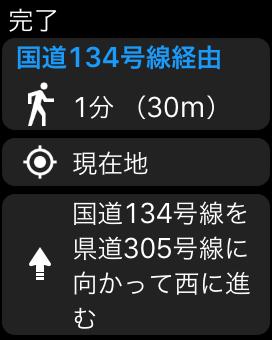 Apple Watchには経路が表示されるだけ