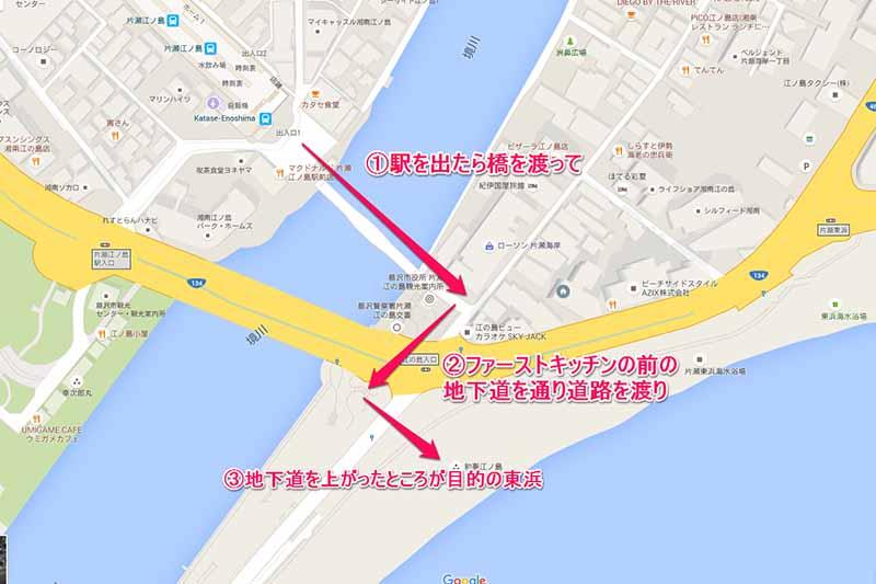 東浜への行き方