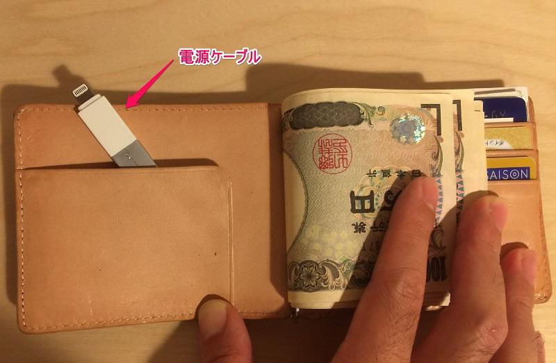 充電ケーブルを財布に合体!