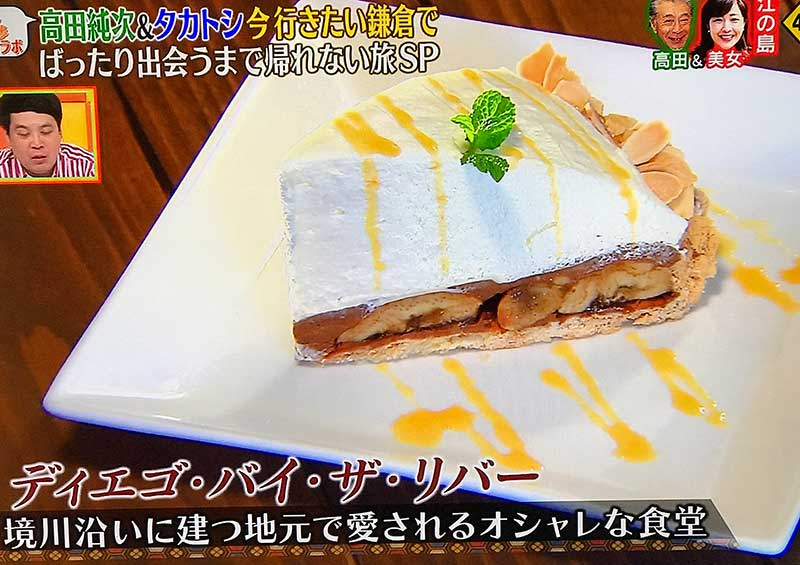 TV番組内で食べていた名物「チョコバナナタルト」