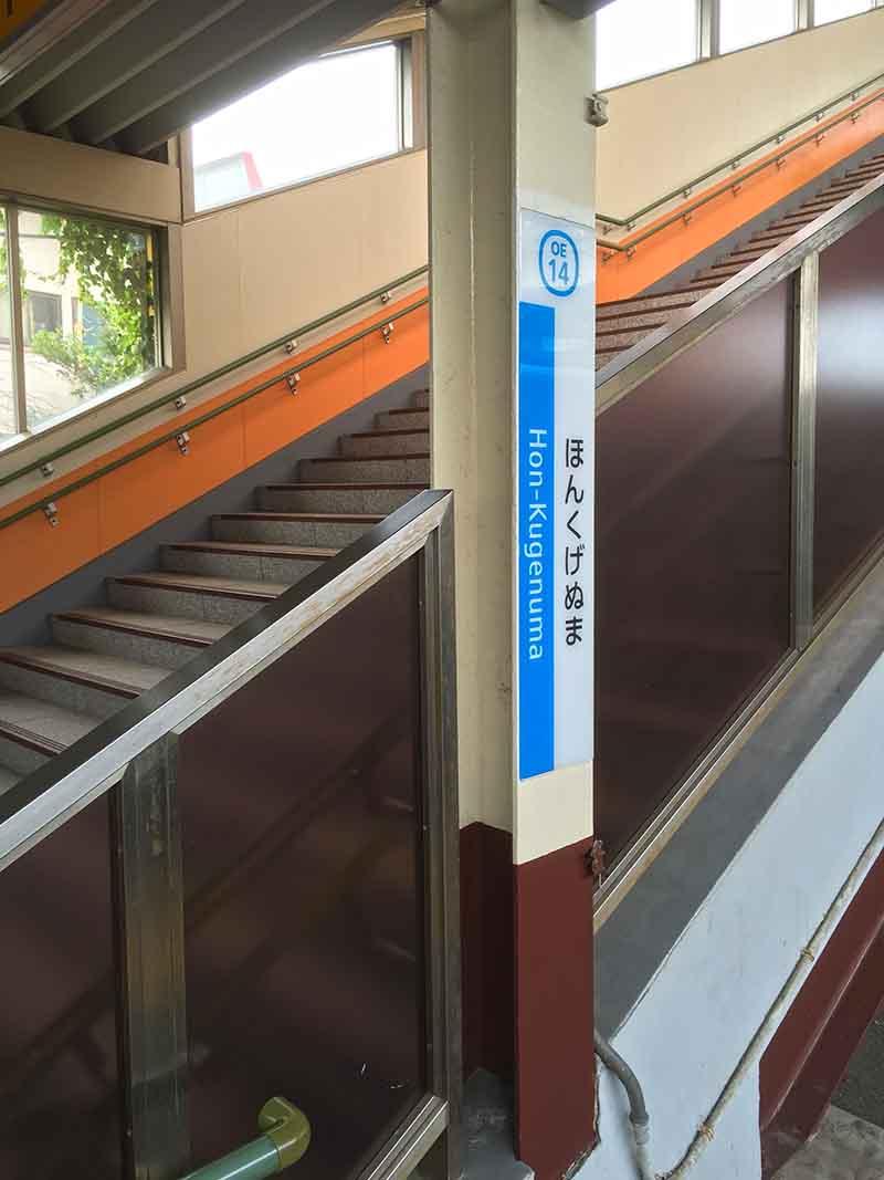 小田急江ノ島線「本鵠沼駅」