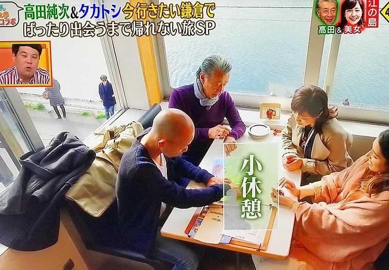 森泉・菊池桃子・高田純次・小峠英二さんが訪問