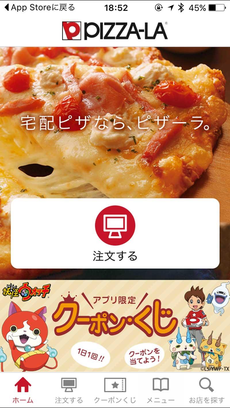 アプリから注文もできます
