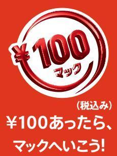 100円メニューで閉店に