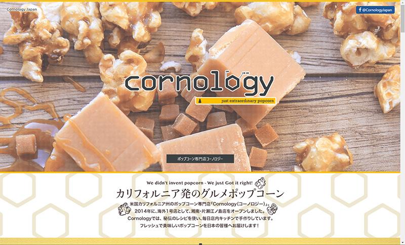 江ノ島コーノロジー公式サイト