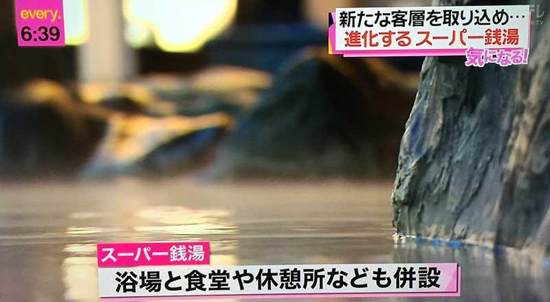 日テレ「news every」で特集