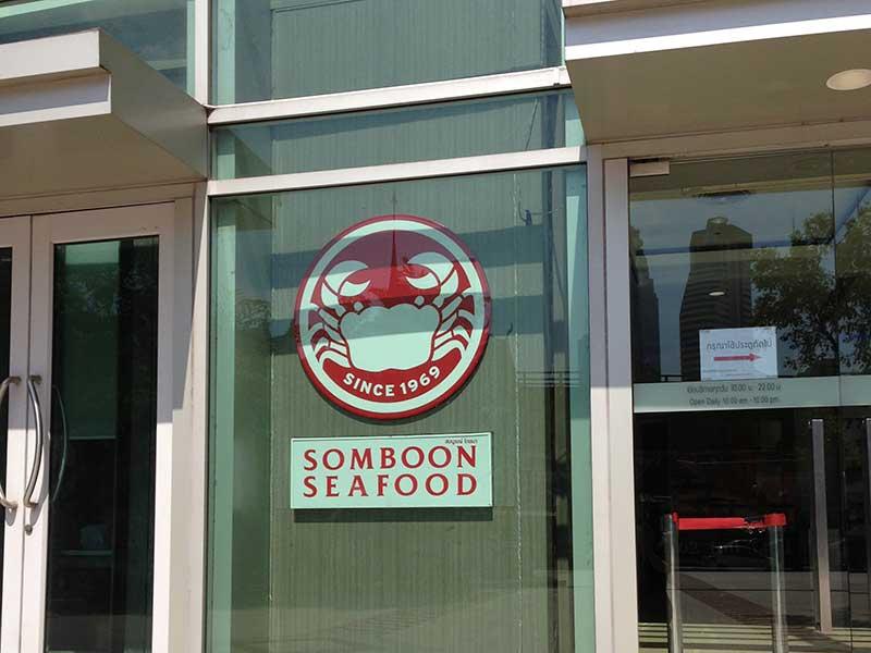 蟹のマークの「ソンブーン」