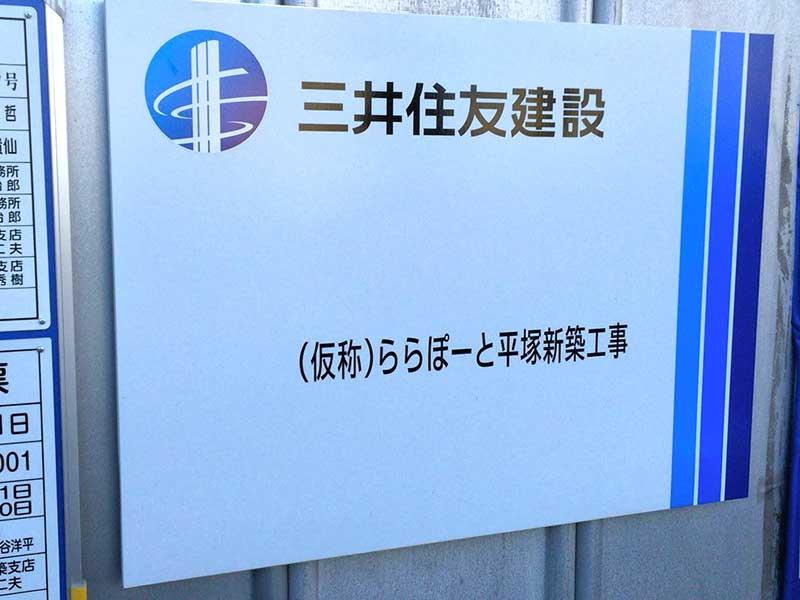 「ららぽーと平塚」の文字が見えます