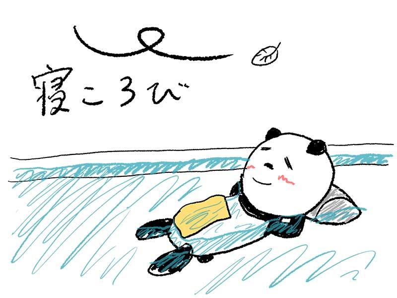 寝ころびの湯