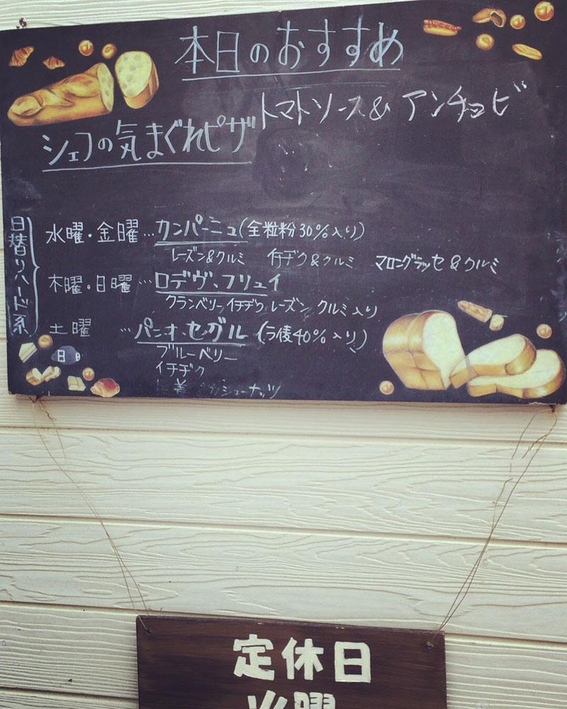 シェフの気まぐれメニューがあるパン屋