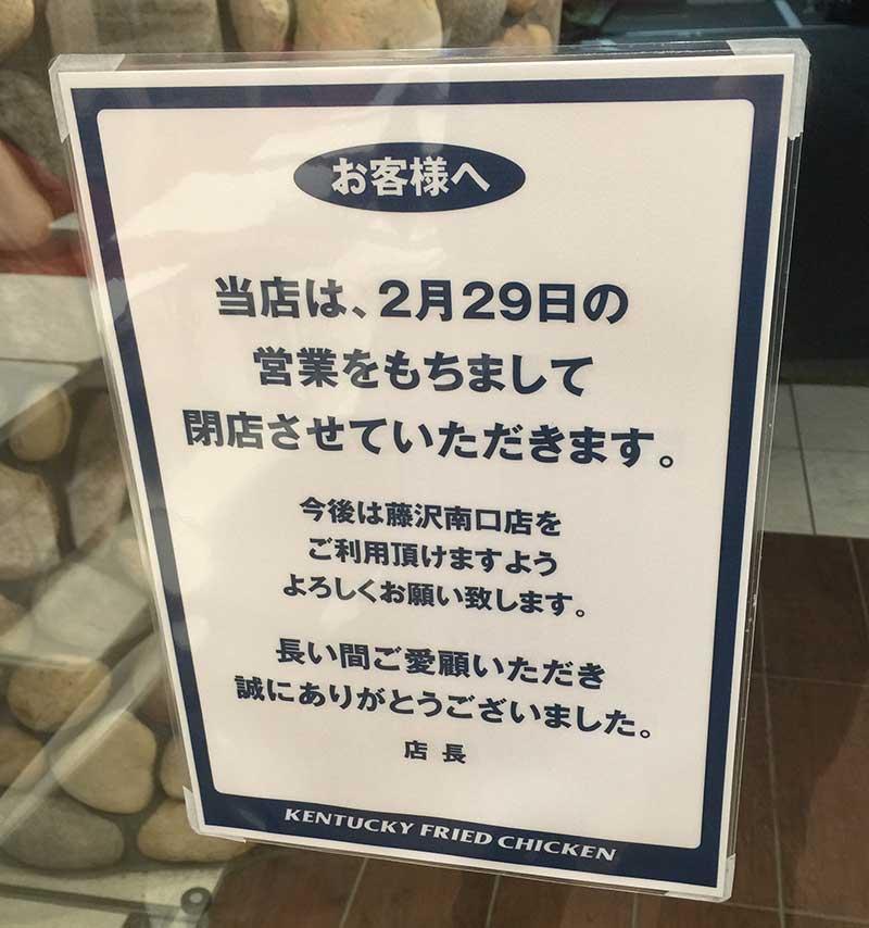 江ノ島KFCは閉店します