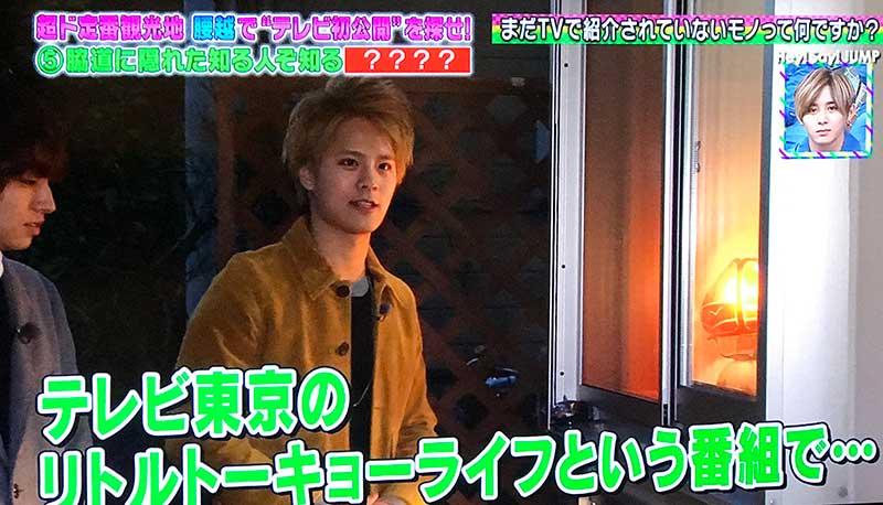 3月15日深夜放送「リトルトーキョーライフ」で紹介!