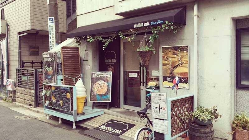 おしゃれな外観の【マフィンラボ(MuffinLab.)】