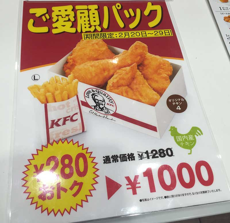 KFC閉店セールの「ご愛願パック1000円」
