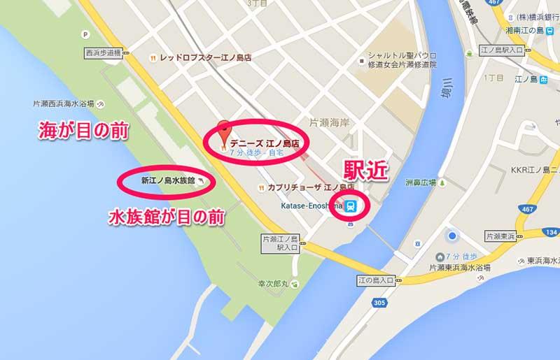 デニーズ江ノ島店