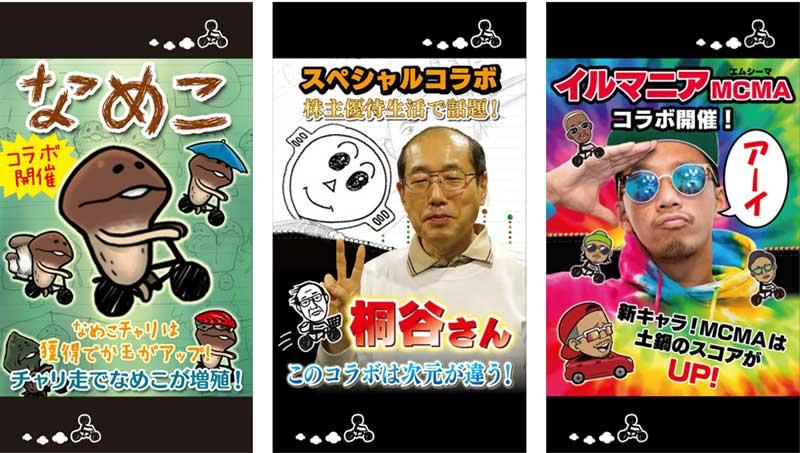 桐谷さんアプリ
