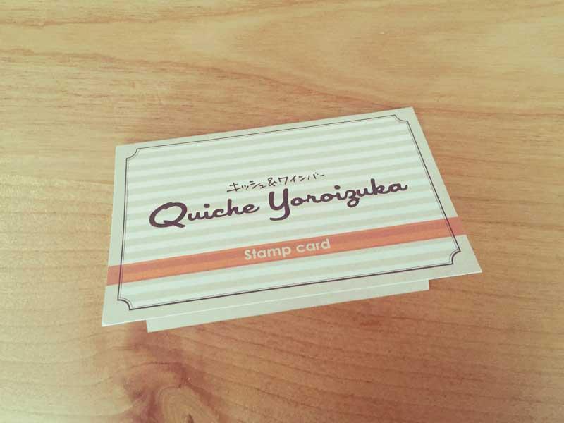 キッシュ鎧塚のポイントカード