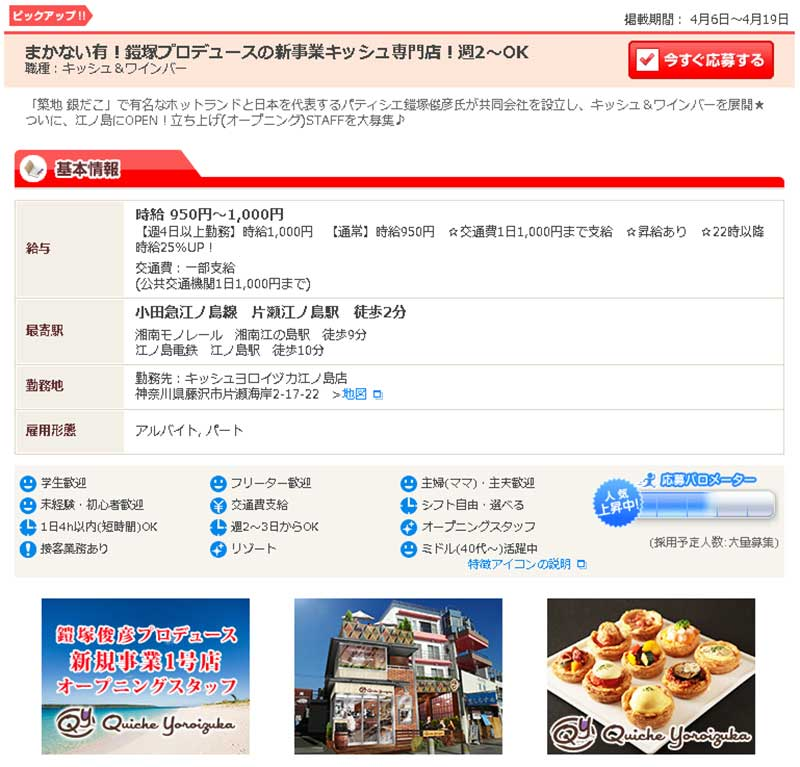 鎧塚プロデュースの新事業キッシュ専門店アルバイト募集