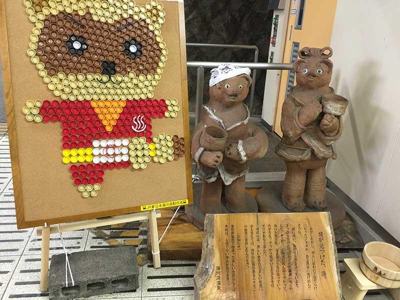 湯河原駅の温泉タヌキ