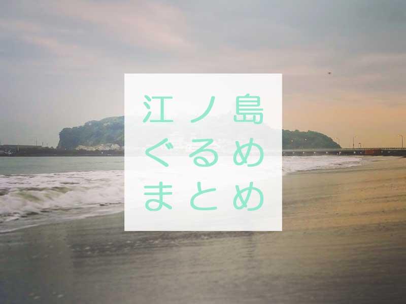 【まとめ】江ノ島にしかない地元おすすめグルメ10選