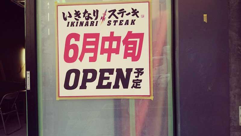 【いきなりステーキ藤沢店】湘南に6月14日オープン決定!