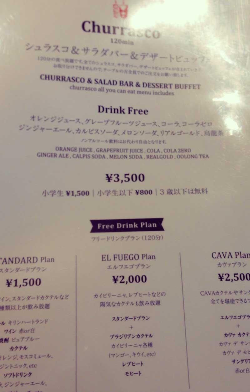 アルコールも1500円から飲み放題