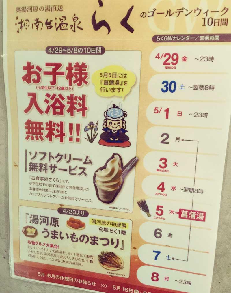「湘南台温泉らく」GW子供無料ソフトクリームも無料