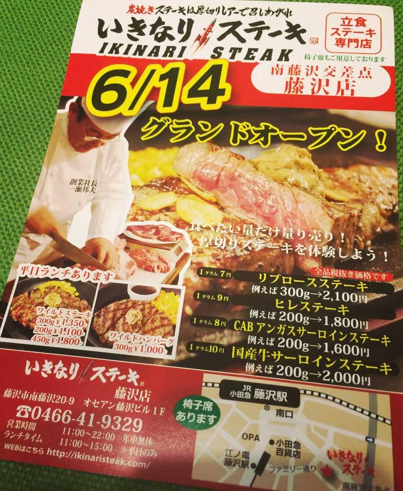 いきなりステーキ藤沢店の広告