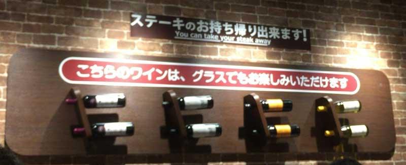 やっぱり肉にはワインかな
