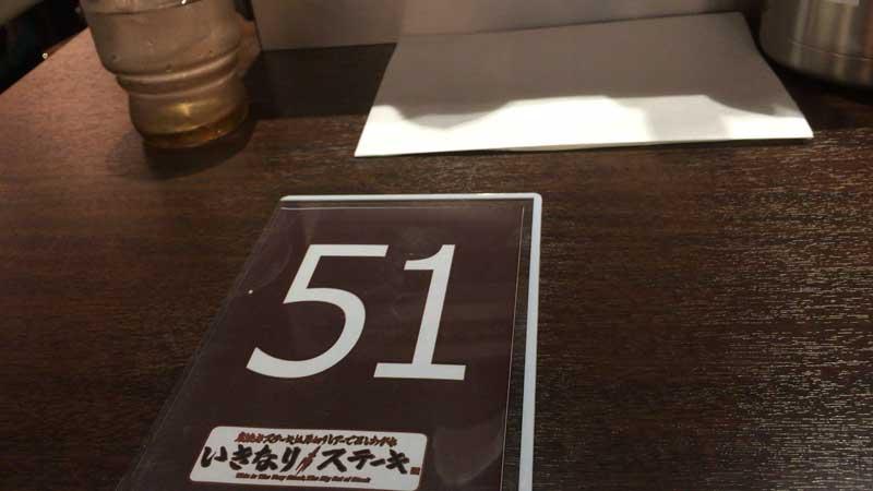 お肉をオーダーしたら番号札を持ってテーブルで待ちます